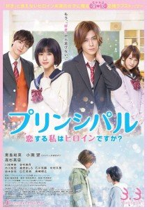 Purinshiparu_Koi_Suru_Watashi_wa_Hiroin_Desuka_(Principal)